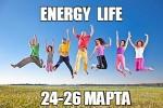 ������������ ����� ENERGY LIFE. (����������, 25-27 ������  2016 �)